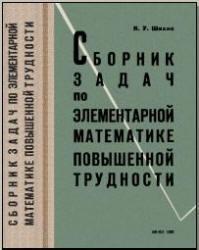 Книга Сборник задач по элементарной математике повышенной трудности, Шахно К.У., 1965