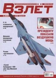Журнал Взлёт №4 2009