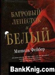 Книга Багровый лепесток и белый