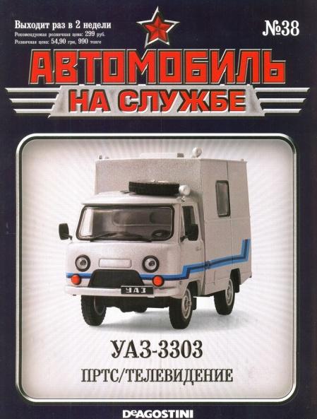 Книга Журнал: Автомобиль на службе № 38 (2013)