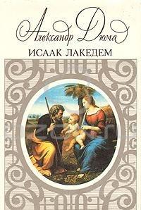 Исаак Лакедем
