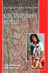 Книга Книга Конструирование одежды - Шершнева Л.