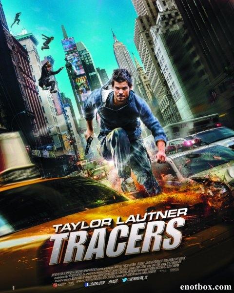 Трейсеры / Tracers (2015/WEBRip)