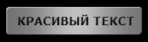 КРАСИВЫЙ ТЕКСТ cooltext.png