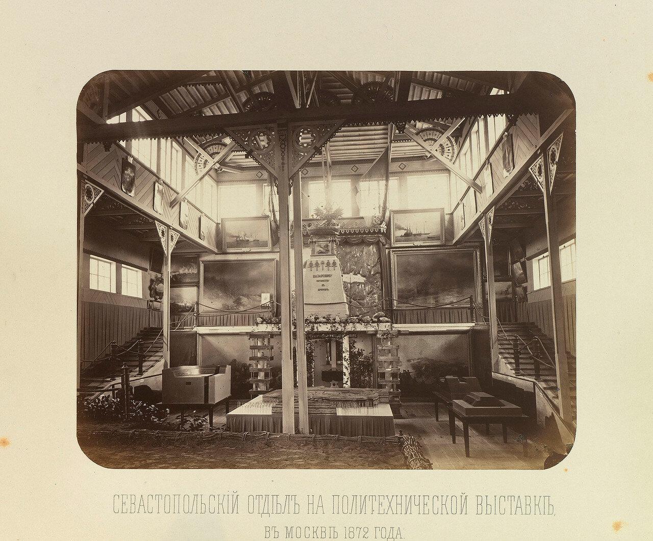 00. в. Севастопольский отдел на Политехнической выставке