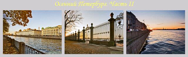 Осенний Петербург