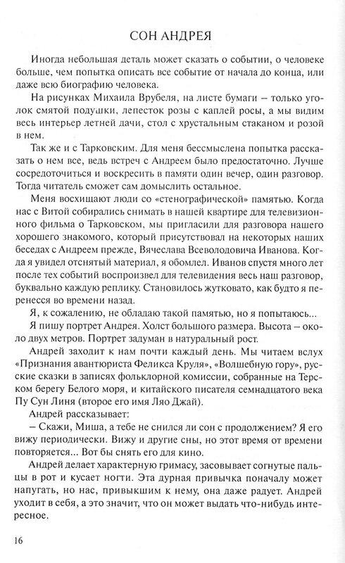 Михаил Ромадин. Сон Андрея.