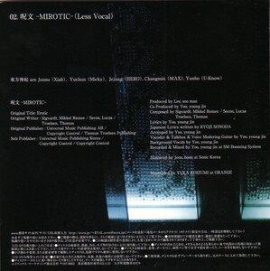 MIROTIC [CD-DVD-Japan] 0_1d167_3acba8e0_M