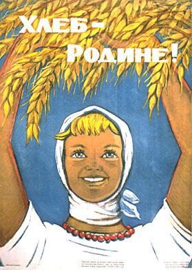 Хлеб - Родине!  1962