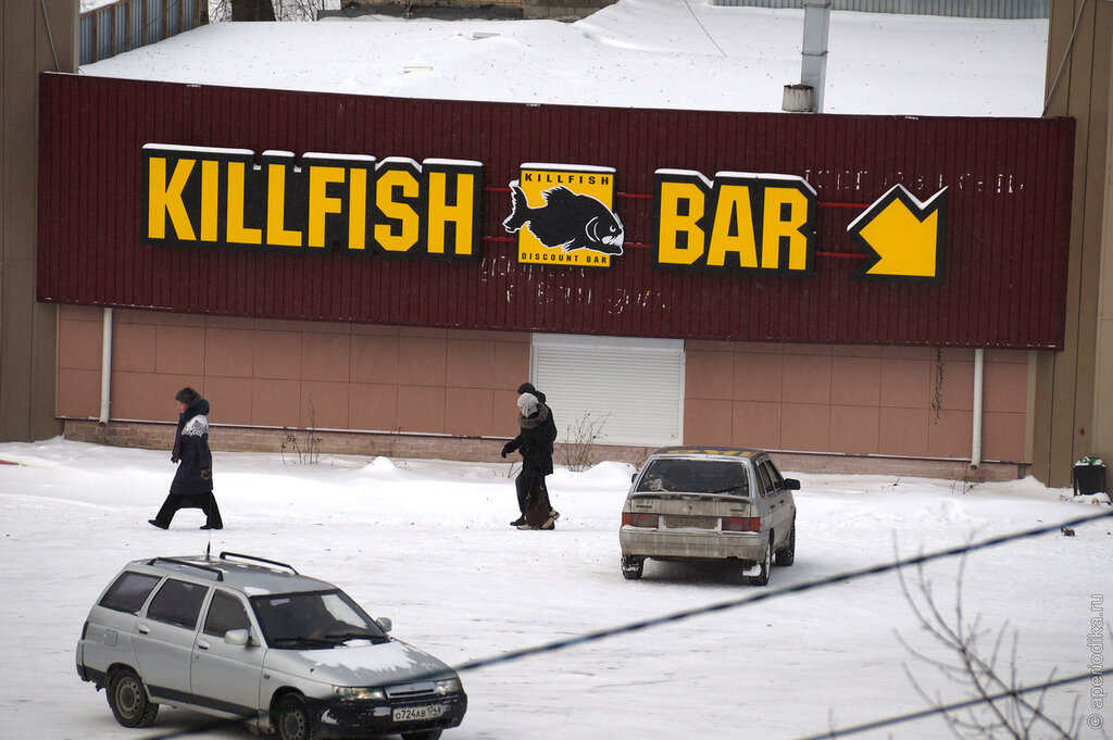 KillFish Discount Bar в Златоусте