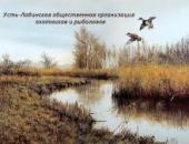 Усть-Лабинская РО ККОООР
