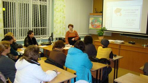Родительское собрание (9 класс)
