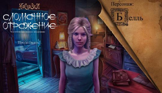 Несказки 2: Сломанное отражение. Коллекционное издание | Nevertales 2: Shattered CE (Rus)