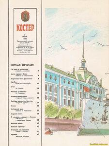 Детский журнал