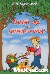 Книга Умный сад и хитрый огород. Дачная успехология