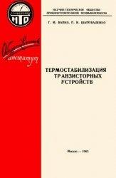 Книга Термостабилизация транзисторных устройств