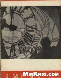Смена №3-4 1945