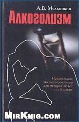 Книга Алкоголизм