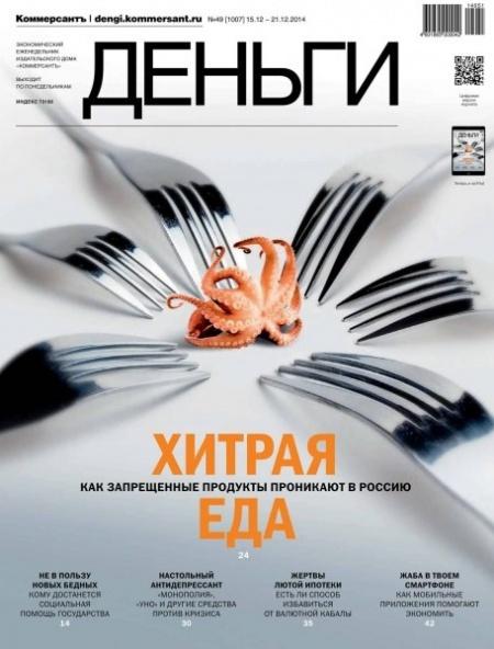 Книга Журнал: Коммерсантъ Деньги  №49 (декабрь 2014)