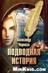 Книга Подводная история