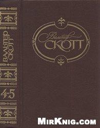Книга Вальтер Скотт. Сочинения в 22 т. Тт. 4-5.
