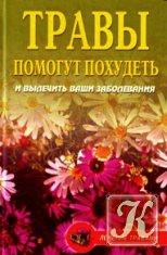 Книга Книга Диета на травах. Травы помогут похудеть и вылечить ваши заболевания