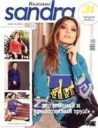 Журнал Sandra вязание №4, 2014