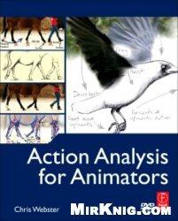 Книга Action Analysis for Animators