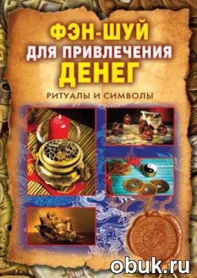 Книга Фэн-шуй для привлечения денег. Ритуалы и символы