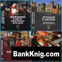 Книга History Files. Серия из 19 томов
