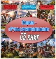 Книга Серия - «Русь изначальная» (65 книг)