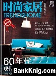Журнал Trends Home №13 (2008) Японский журнал о дизайне интерьера