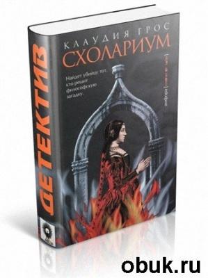 Книга Грос Клаудия - Схолариум