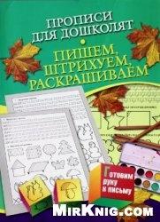 Книга Прописи для дошколят. Пишем, штрихуем, раскрашиваем