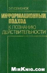 Книга Информационный подход к познанию действительности
