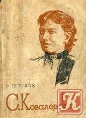 Книга Книга Ковалевская