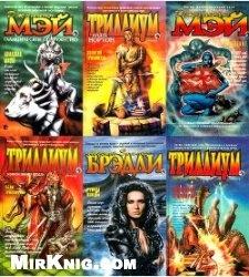 Книга Мэй, Брэдли и другие. Книжная серия в 14 томах