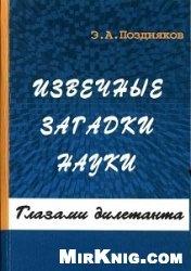 Книга Извечные загадки науки глазами дилетанта