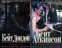 Книга Серия Открой тайну (11 книг) fb2 14,6Мб