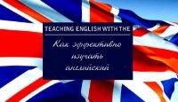 Книга Как эффективно изучать английский (2013) mpg 938,31Мб