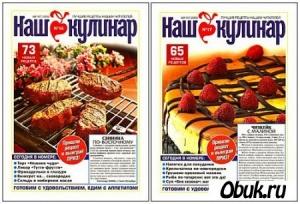 Книга Наш кулинар №16 и №17 (2009)