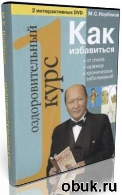 Книга М.С. Норбеков: Эталонный оздоровительный мультимедиа курс (2007) DVD5