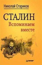 Книга Сталин. Вспоминаем вместе rtf, fb2 10,76Мб