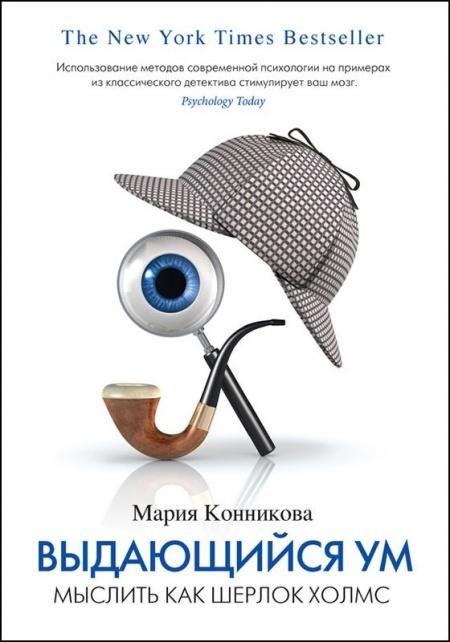 Книга Мария Конникова ВЫДАЮЩИЙСЯ УМ. МЫСЛИТЬ, КАК ШЕРЛОК ХОЛМС