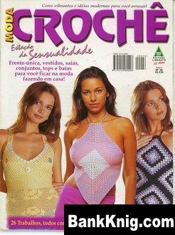 Аудиокнига Moda Croche №26 jpg 5,1Мб