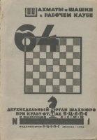 Книга 64 - Шахматы и шашки в рабочем клубе (44 выпуска) djvu 72,2Мб