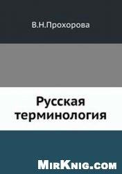 Книга Русская терминология (лексико-семантическое образование)