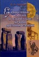 Книга Священные камни и языческие храмы древних славян rtf 6,45Мб