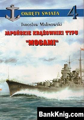 Книга Japonskie krazowniki typu Mogami jpg (300 dpi) 2244x3195 48,6Мб