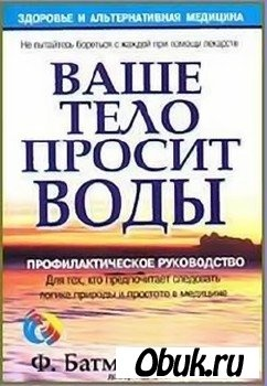 Книга Ваше тело просит воды